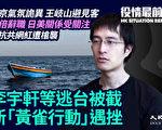"""【役情最前线】抗争者被截 新""""黄雀行动""""遇挫"""