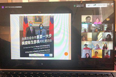 讲解美国卫生部长近日至赴台学习台湾防疫经验,并与蔡英文总统见面。