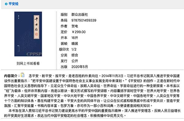 中共公安出版社網頁顯示,該書於2020年5月由群眾出版社出版。(網頁截圖)