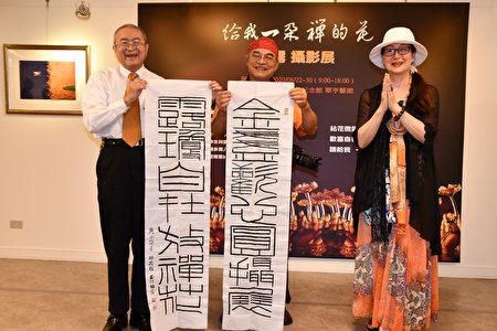 泛宏碁集团创业团队成员邱英雄博士(左)特地送给金露(右)一对墨宝表达祝贺,中为金露的家人吴家修,也是摄影达人。