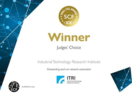 工研院24日表示,小基站網路智能規劃與管理技術再度獲得全球行動通訊產業的年度大獎-小型基地台全球論壇評審團特別獎榮譽。