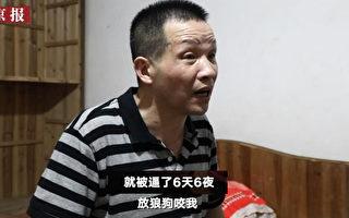 被囚26年张玉环案:6天6夜刑讯逼供 狼狗咬