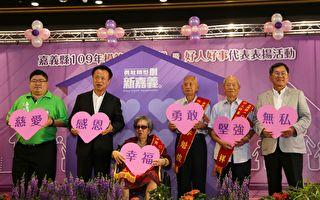 翁章梁表扬109年模范父母亲与好人好事代表