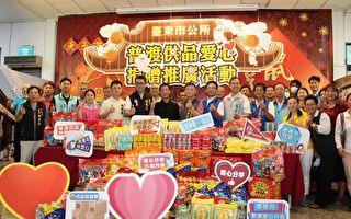 普渡供品做爱心 台东市公所推广及时行善