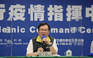 台湾增1例中共肺炎确诊 自菲返台国人