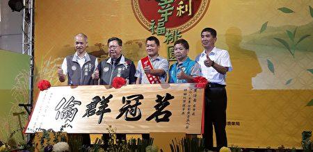 桃園市長鄭文燦表揚茶農。