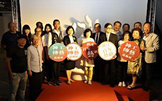 2020神工傳藝 北港百年藝鎮巡迴展(台北場) 開展