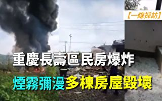 【一線採訪視頻版】重慶長壽區民房爆炸 多房毀壞