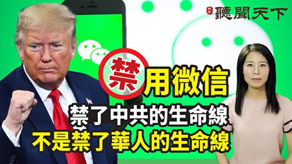 【新闻热点追踪】微信被禁 中共会缺氧而亡
