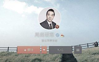 """张召忠顾问公众号改名""""战忽局"""" 引热议"""