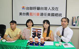 台联支持川普连任 代理主席:总统府关切
