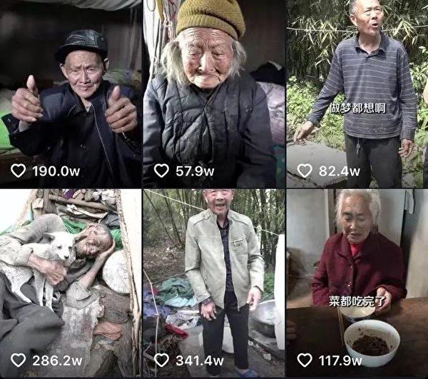 大陸抖音平台曾出現一些拍攝幫助社會底層各類弱勢群體影片。(網絡圖片)