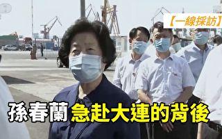 【一线采访视频版】孙春兰急赴大连的背后