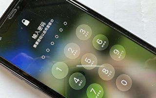 新澤西州最高法院裁決 可命被告交出手機密碼