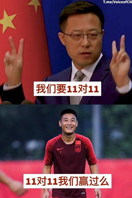 中共這個制裁出來後,有網友使用了中國足球隊來進行嘲諷,「11對11,我們贏過嗎?」(網絡截圖)