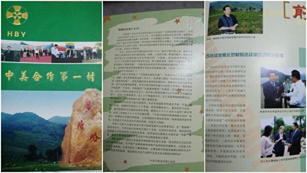 「中美合作第一村」宣傳廣告。(受訪人提供)