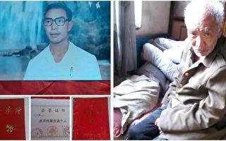 河北企業家鐵礦被霸占 後代維權遭公安迫害