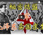 【欺世大观】汉奸毛泽东:秘密结盟 卖国求生