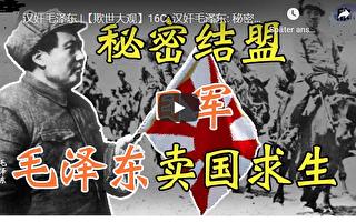 【欺世大觀】漢奸毛澤東:祕密結盟 賣國求生