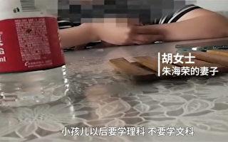 朱海荣跳桥前曾嘱托妻子不要让孩子从事公务员。(视频截图)