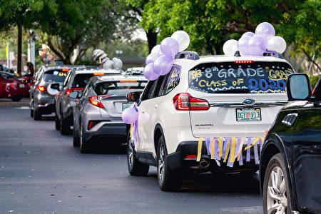 2020年畢業生舉行車隊遊行慶祝畢業