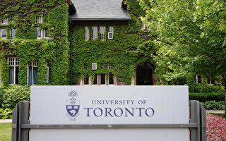 多伦多大学成立疫情研究所 获捐100万