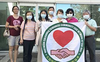 圣荷西急难救助协会 为高危团体派发台湾医疗口罩
