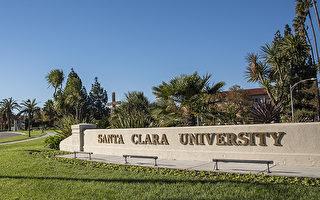 聖塔克拉拉大學秋季完全網上教學 暫停學生返校計畫