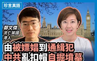 【珍言真語】鄭文傑:中共破壞香港 自掘墳墓