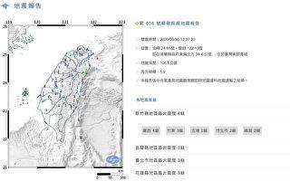 台灣東部海域中午發生規模5.9地震