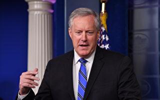 白宫幕僚长:美国在研究禁止更多中国APP