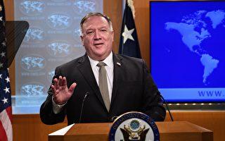 蓬佩奥重大宣布 限制中共外交官在美行动