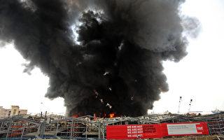 大爆炸1個月後 貝魯特港再爆大火 濃煙滾滾