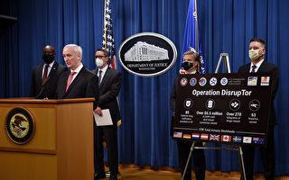 美宣布最大國際緝毒行動 全球179人被抓