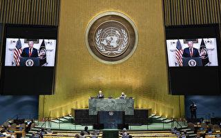 從瘟疫到中東和平 川普聯大演講聚焦五議題