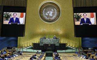 【最新疫情9.27】印日:联合国改革迫在眉睫