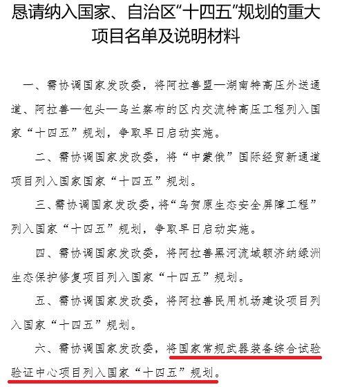 2020年5月,內蒙古阿拉善盟發改委上報的《建議納入國家「十四五」規劃重大工程項目》文件截圖。(大紀元)
