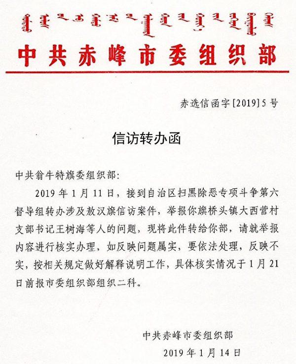 2019年1月14日,中共赤峰市組織部轉發市掃黑第六督導組轉辦案件的信訪轉辦函。(大紀元)