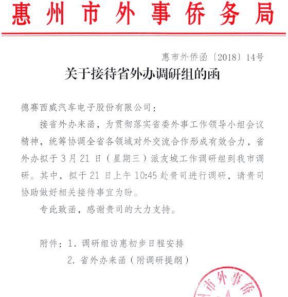 2018年3月,惠州市外事局發函給TCL公司和德賽西威公司稱,省外辦來調研,請予以協助。圖為公函截圖。(大紀元)