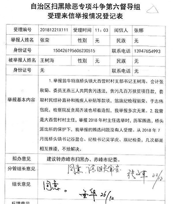 中共赤峰市組織部轉發的,中共赤峰市掃黑第六督導組受理的舉報信登記表。(大紀元)