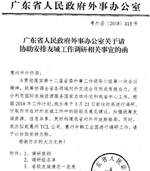 2018年3月,廣東省外辦發函給惠州市外事僑務局稱,省外辦來調研,請予以協助。圖為公函截圖。(大紀元)