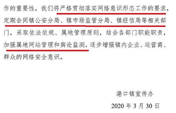 中山市港口鎮宣傳辦在回復市網信辦的《關於網站網格化治理工作階段性小結》截圖 (大紀元)