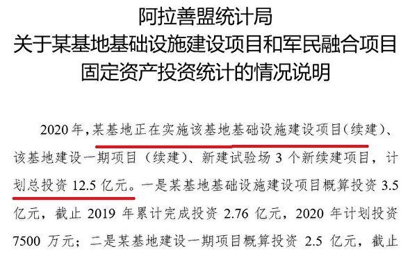 阿拉善盟統計局2020年6月9日文件,《關於某基地基礎設施建設項目和軍民融合項目固定資產投資統計的情況說明》截圖。(大紀元)