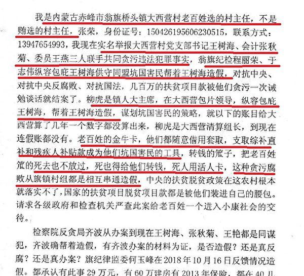 赤峰市大西營村原村長舉報村支書貪污、騙取補貼款,連死人都不放過。圖為舉報信截圖。(大紀元)