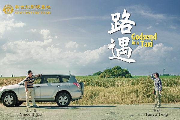 馮娟出演新世紀影視短劇《路遇》女主角。(新世紀影視基地提供)
