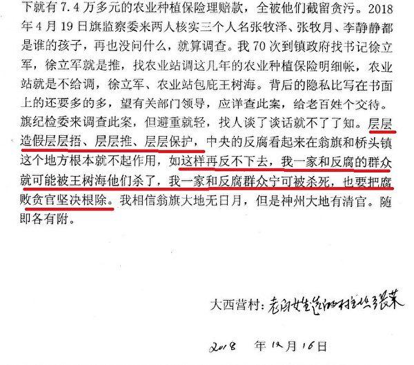 赤峰市大西營村原村長舉報村支書貪污、紀委檢察院合謀。村長張榮在舉報信中說,寧死也要除貪官。圖為舉報信截圖。(大紀元)