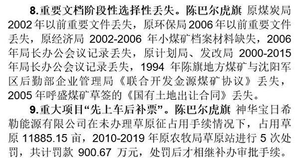 呼倫貝爾市委第四巡察組對滿洲裏市等涉煤(礦)重點單位的巡察報告。圖為巡察報告截圖。(大紀元)