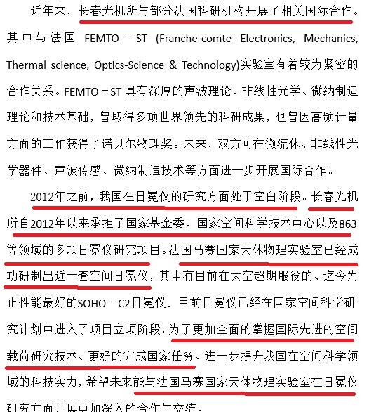 2016年吉林省文件披露,長春光機所承擔了日冕儀研究的「國家任務」,因此要與成功研製出日冕儀的法國「開展更加深入的合作與交流」。圖為文件截圖。(大紀元)