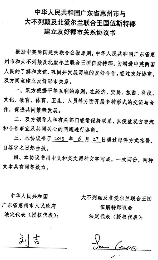 2018年6月,中共惠州市政府與英國伍斯特郡,通過電子郵件簽署的《建立友好郡市關係協議書》。圖為協議書截圖。(大紀元)