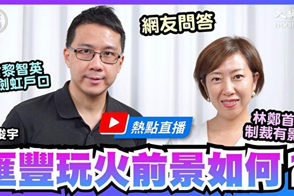 【珍言真语】卢俊宇:汇丰亲共 料被罚款